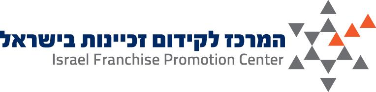 המרכז לקידום זכיינות בישראל