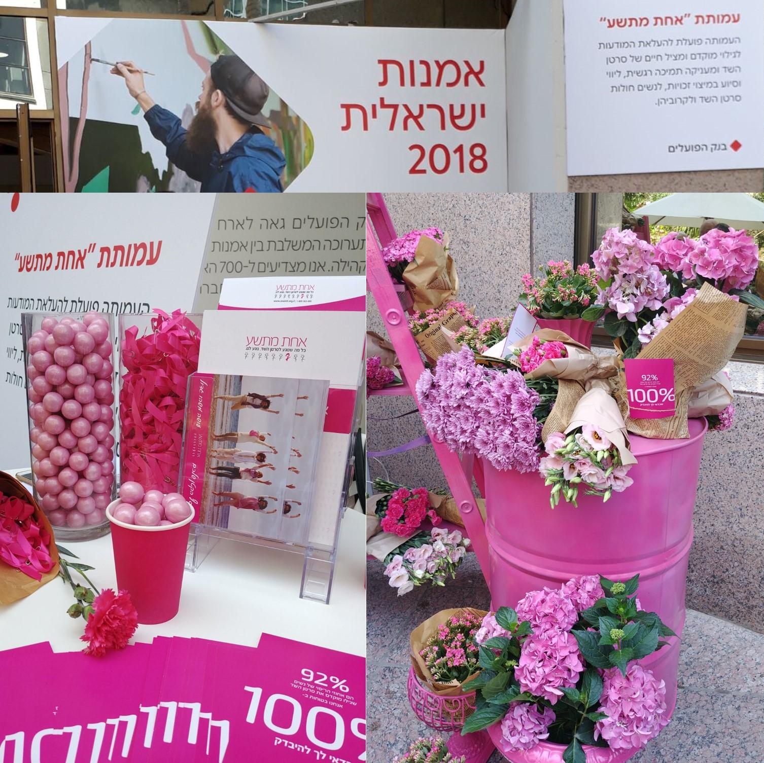 תערוכת אמנות ישראלית 2018- דוכן אחת מתשע