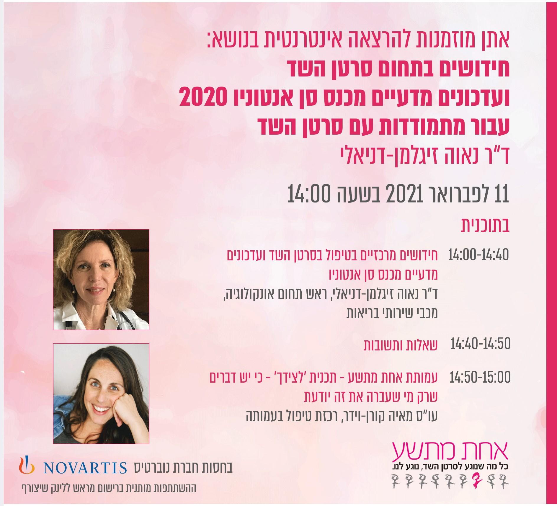 הזמנה לוובינר בנושא חידושים בתחם סרטן השד בתאריך ה-11 בפברואר בשעה 14:00; בתוכנית: 14:00-14:40הרצאה מאת ד