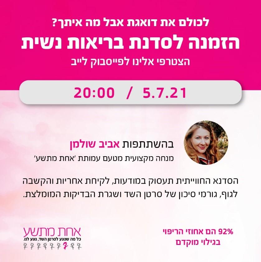 הזמנה לסדנת בריאות נשית בפייסבוק של העמותה בלייב בתאריך 5.7.21 בשעה 20:00