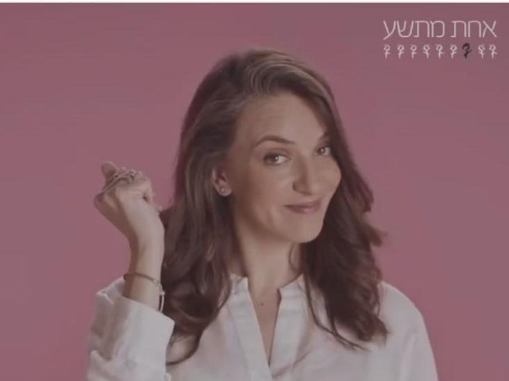 העיתונאית, השחקנית והמגישה לוסי אהריש - תמונה מקמפיין חודש המודעות