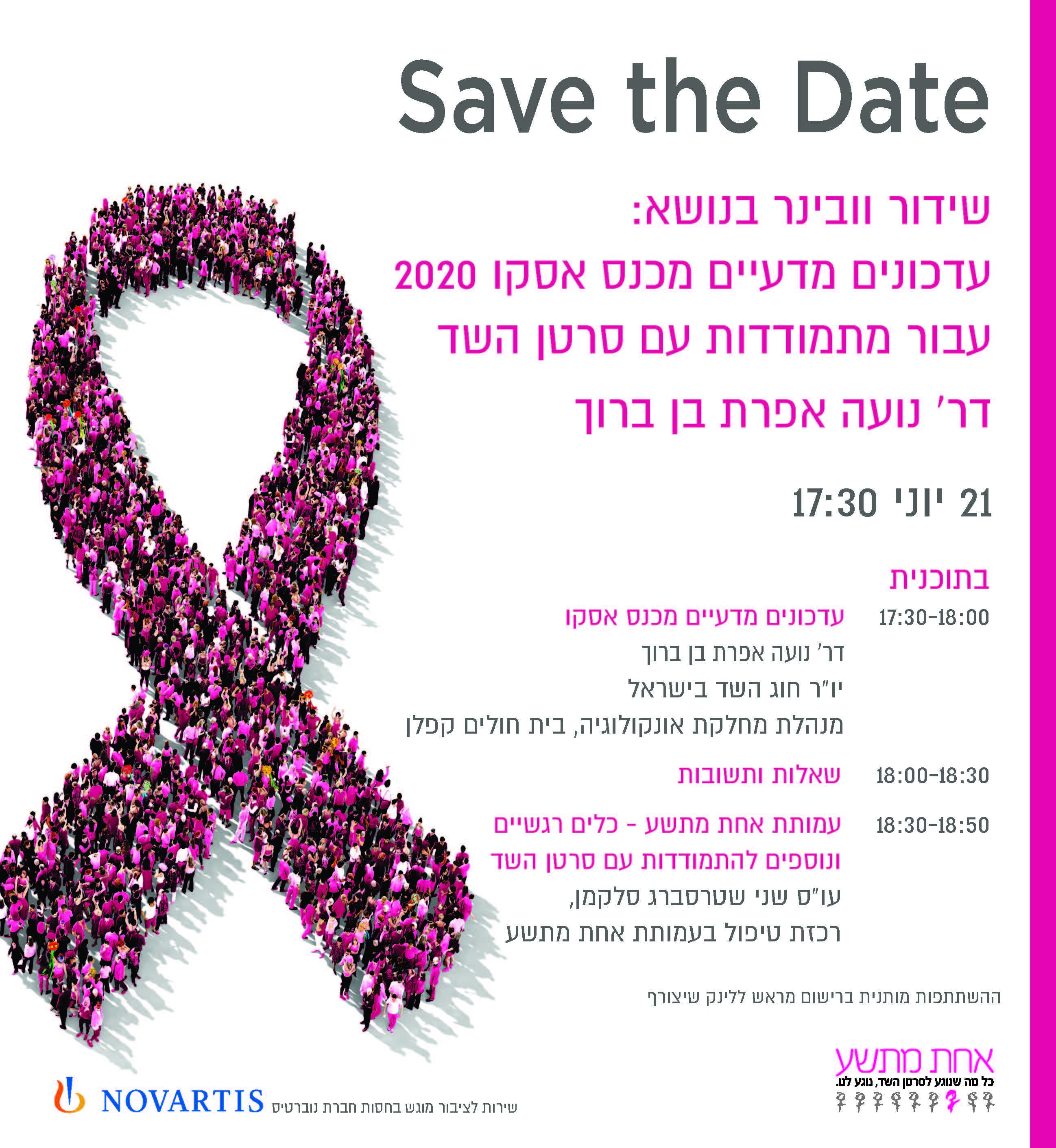 הזמנה לוובינר בנושא חידושים בסרטן השד בעקבות כנס אסקו - 21 ביוני בשעה 17:30. בתוכנית: 17:30-18:00- עדכונים מדעיים מכנס אסקו, ד
