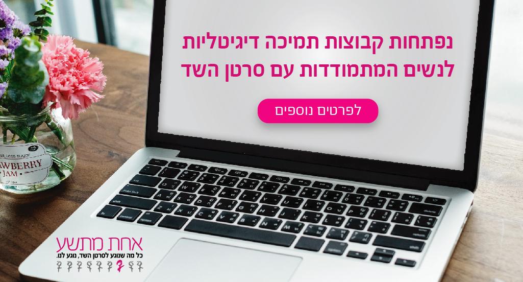 נפתחות קבוצות תמיכה דיגיטליות לנשים המתמודדות עם סרטן השד. לחצו לפרטים נוספים