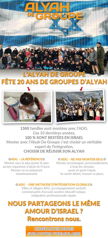 L'ALYAH DE GROUPE FÊTE 20 ANS DE GROUPES D'ALYAH